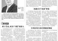 """李愛民:""""十項全能""""的肝癌剋星"""