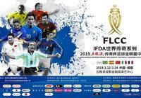 傳奇盃前瞻:意大利傳奇明星隊VS法國傳奇明星隊
