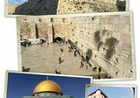 神遊以色列