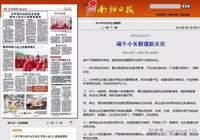 """南陽消防多種形式開展""""端午節""""消防宣傳"""