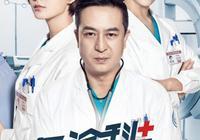 鄭曉龍時隔16年再次操刀醫療劇,《急診科醫生》首播收視率奪冠