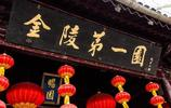我的旅行日記 遊瞻園 江南四大名園之一瞻望玉堂如在天上