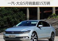 一汽-大眾5月銷量超15萬輛 邁騰大增4成