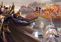 最新三國動作手遊《三國之亂世終結》名將陪你重回荊州古戰場