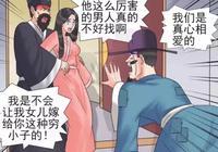 漫畫:老杜太窮了,被小美的父親棒打鴛鴦