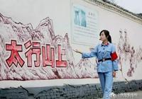山西長治上黨區紅色抗戰小鎮西村,因為她而更出名了······