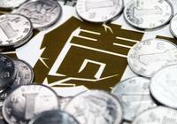 朋友們要了解貸款騙子們的套路和特徵!