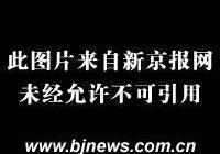 中組部:項俊波涉嫌嚴重違紀被免職|新京報財訊