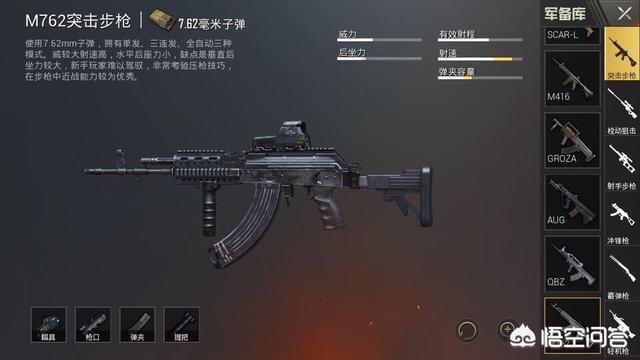 刺激戰場這個遊戲中,剛強用什麼武器最好?