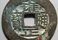 古錢幣收藏之雍正通寶欣賞(四)