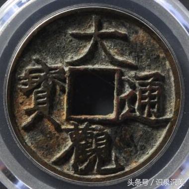 古錢幣賞析之咸豐重寶、大觀通寶、咸豐重寶和興朝通寶