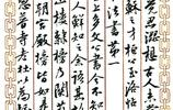 當代學米芾最成功的書法家 曹寶麟書法作品海岳名言冊欣賞