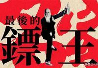 """三皇炮捶震武林,無極刀法斬日寇:""""最後的鏢王""""李堯臣"""