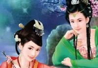 趙飛燕與趙合德雙胞胎姐妹出身之謎