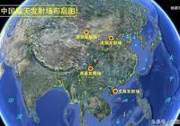 中國航天發射場,一個比一個強大