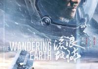 為什麼吳京明明不是《流浪地球》主演,在提《流浪地球》時卻只提他?