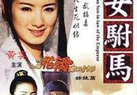 王茂蕾有參演《新女駙馬》?抱歉,原來我一直認錯人!