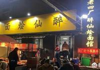 鄭州哪家燴麵最好吃值得去嘗試下?