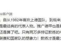 劉建宏:推廣德甲克林斯曼合適,拯救中國足球還是算了,難道國足只有歸化這一條路嗎?