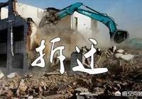 農房拆遷補償標準多少最好?為什麼遇到拆遷總有人不願意拆遷?