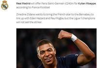 法國足球:皇馬將斥資2.4億收購巴黎神鋒!來了!孔蒂將執教國米