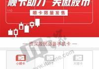 中國聯通聯手同花順推大小順卡:資深股民必備
