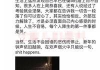 奶茶妹妹疑因劉強東一事退出同學群,原來是同學曝光了她的朋友圈