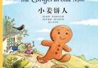 雙語的童書繪本怎麼讀?