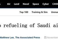 賬單結一下!美軍停止為沙特聯軍空中加油後,要求全額報銷加油費