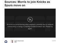 馬庫斯·莫里斯簽約紐約尼克斯隊
