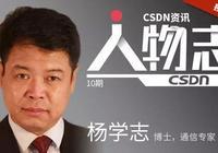 保送清華成博士,華為12年搞通信,他為何如此看待 5G ?| 人物誌