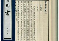 既然有《舊唐書》,為何還編撰《新唐書》,它們有什麼區別嗎?