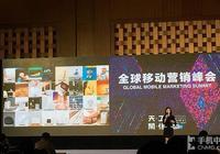 小米金鈴GMIC演講:AI時代的營銷變革