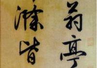 文徵明大字行書《醉翁亭記》