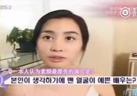 宋仲基的準新娘,高票當選韓國女藝人心中最美女神!