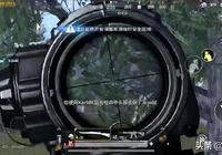 刺激戰場:不要再撿98K了,容易暴露你的位置,比他好的槍多得是