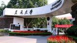 陝西省最牛的五所大學,國家重點建設大學穩居榜首