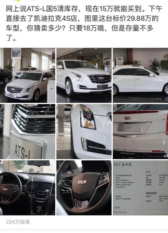 15萬能買凱迪拉克ATS-L?能不能信?