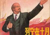 連環畫賞析:《列寧在十月》