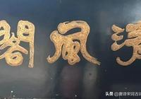 詩話泰州——王安石《清風閣》