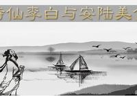 安陸美食文化之詩仙李白與安陸美食的淵源