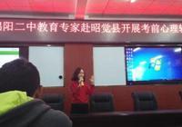 綿陽二中赴昭覺縣開展考前心理輔導講座