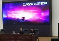 達瓦學院青島校區舉辦虛擬現實講座