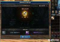 DNF某玩家用時空石強化武器,成功上12才花費100塊RMB,時空石強化真的比凱麗高嗎?