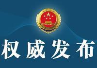 檢察機關依法決定對陳旭立案偵查