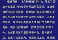 """樂清警方通報男孩失聯事件:系孩子母親為""""測試""""丈夫虛報警情"""