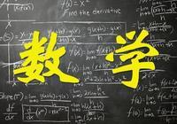 決勝天津中考:初三數學成績至關重要