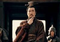 三國如果最後是劉備打贏了天下,他會殺諸葛亮和關羽張飛嗎?