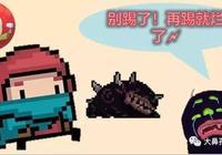 元氣騎士:三個疑似P圖的遊戲場景 瓦克恩頭目怎麼躺這了?
