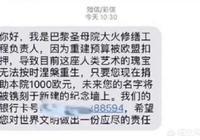 為何中國明星公知文藝青年只在微博朋友圈為巴黎聖母院傷春悲秋,卻沒人真金白銀捐款?